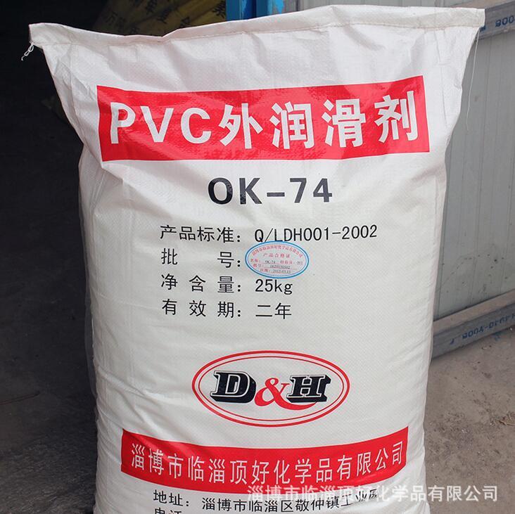 PVC加工用外润滑剂、OK-74系列