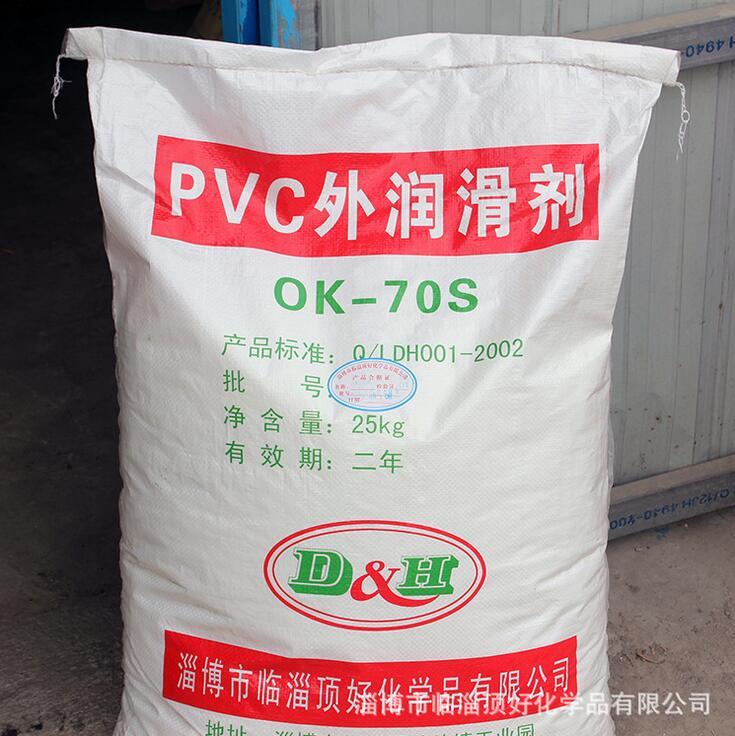 PVC加工用外润滑剂OK-70S