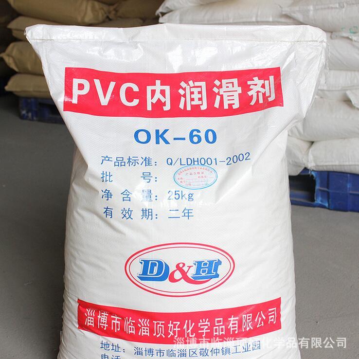 OK-60PVC加工用内润滑剂